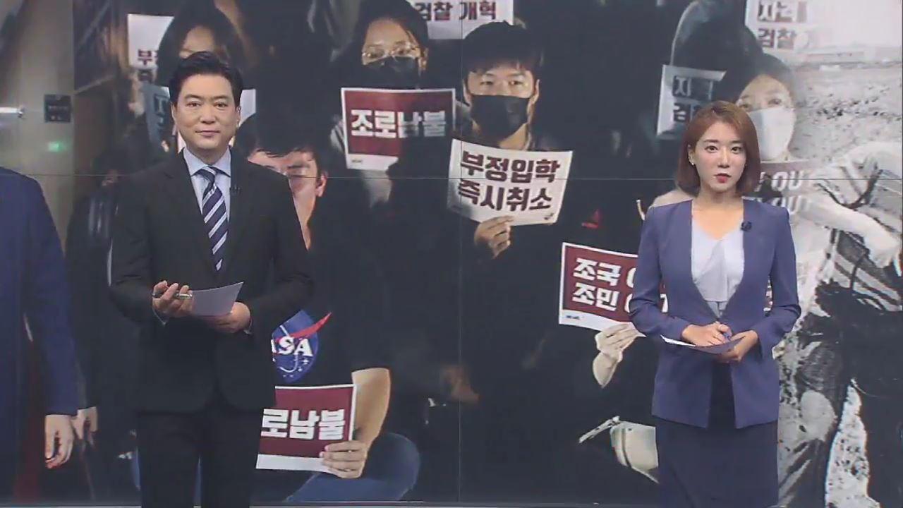 9월 20일 '뉴스 퍼레이드' 오프닝