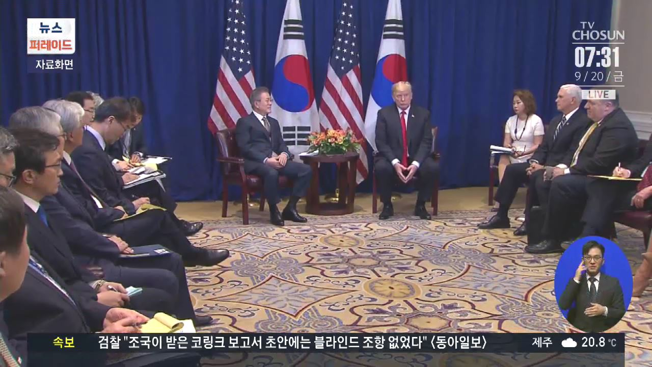 한미, 23일 뉴욕서 정상회담…비핵화 방안 ..