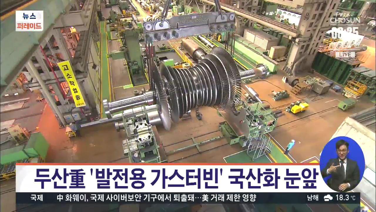 두산重, 발전용 대형 가스터빈 국산화 눈앞..
