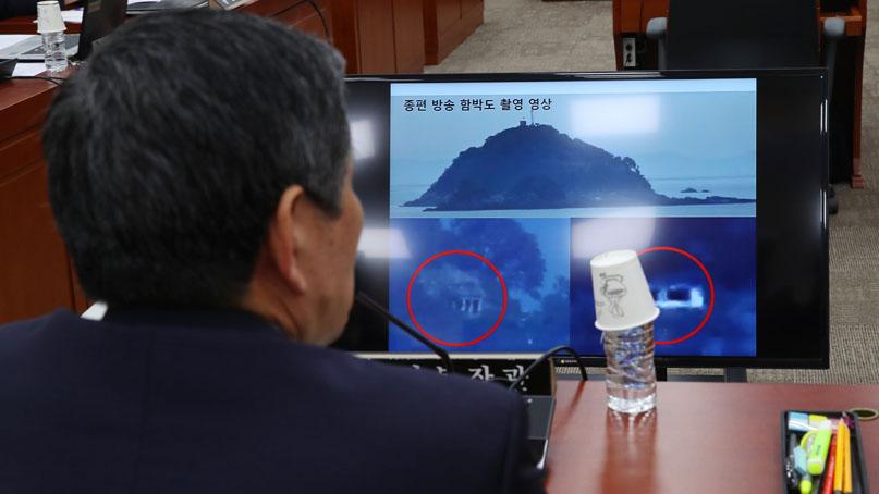 국방부 '함박도, NLL 북쪽 위치…유엔사 공식입장'
