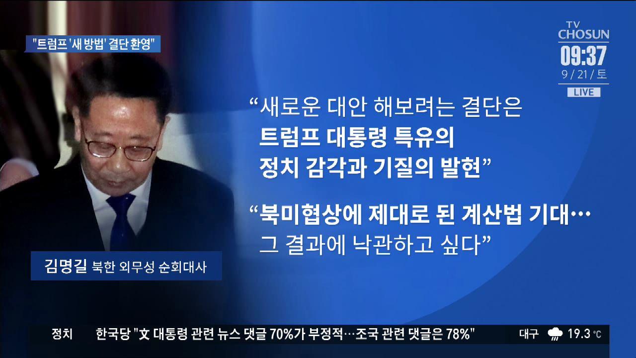 '북핵협상 새로운 방식으로'…北김명길 '美 결단 환영'