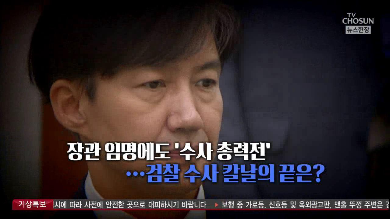 [영상뉴스] 장관 임명에도 '수사 총력전'…..