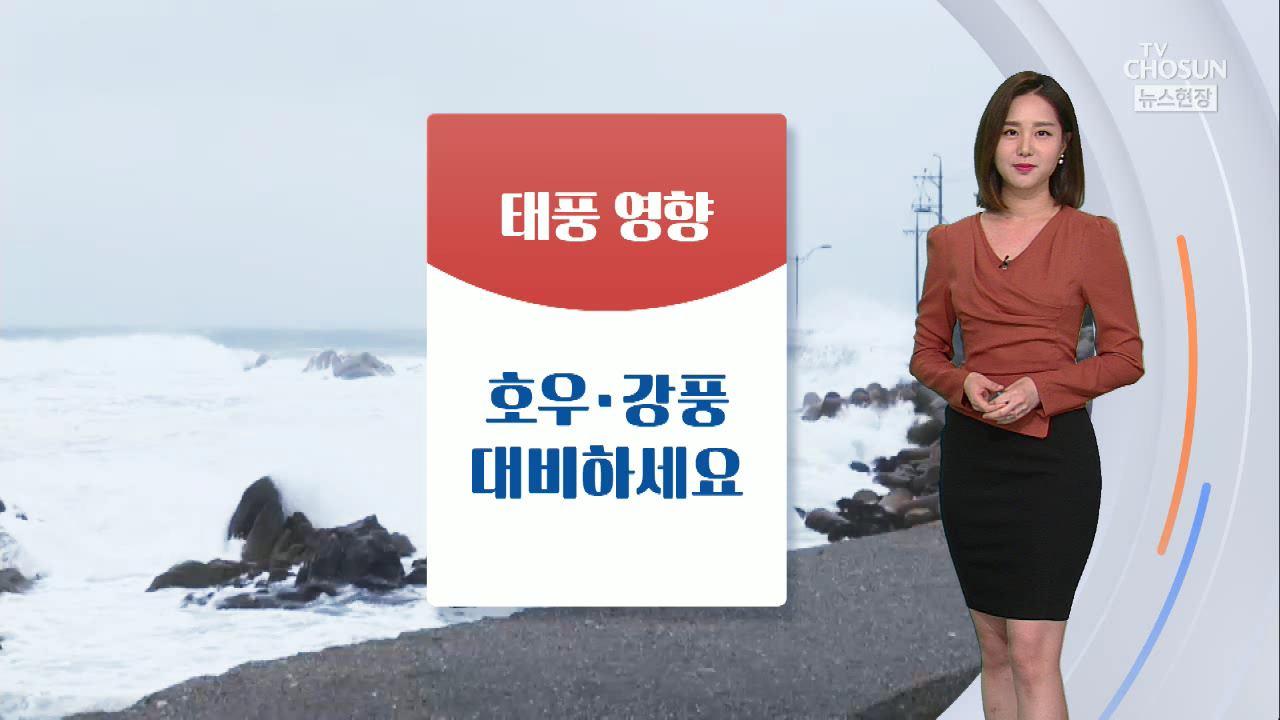 [날씨] 태풍 '타파' 제주 해상까지 접근…월..