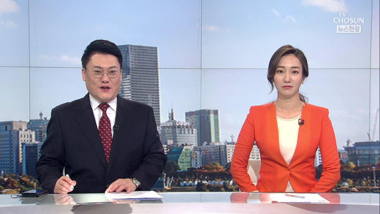 9월 21일 '뉴스현장' 클로징