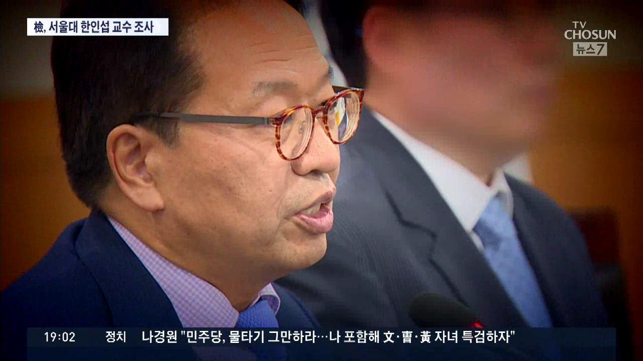 檢, '조국자녀 인턴 의혹' 한인섭 원장 소환..