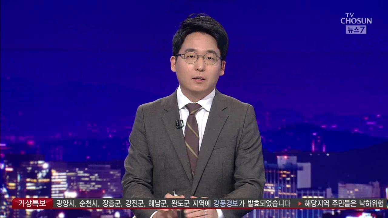 조국 장관 향하는 檢 칼날…정경심 교수 소..