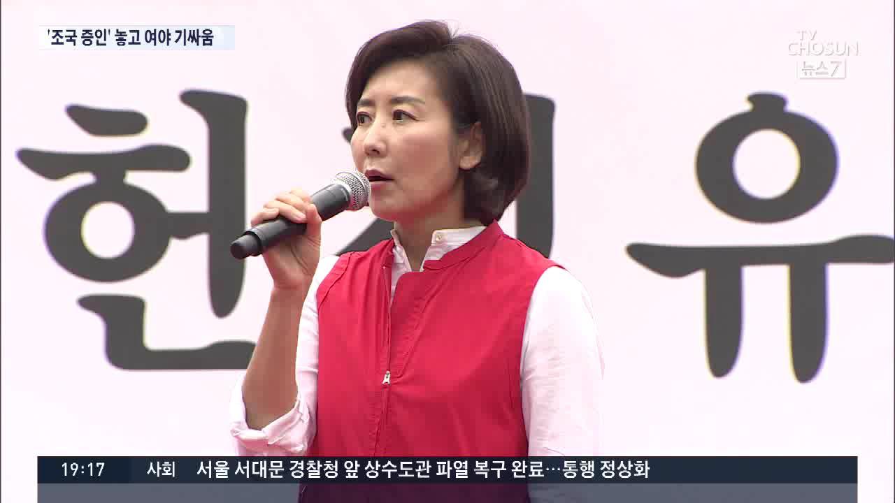 '조국 국감' 증인 놓고 여야 격돌…나경원 ..