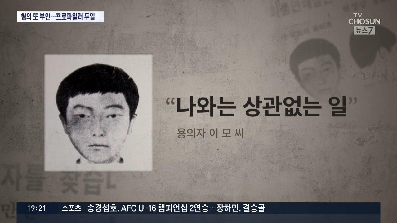 '화성' 용의자 침묵…'강호순 자백' 받아낸..