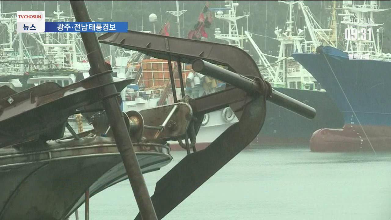 호남 전역 태풍 '타파' 영향권…여객선 전면 통제