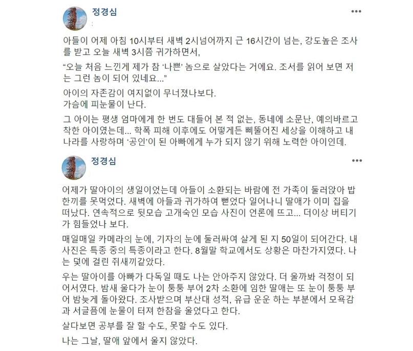 정경심 '가슴에 피눈물 나'…檢, 조국 아들·딸 소환 조사