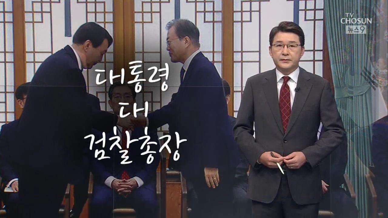 [신동욱 앵커의 시선] 대통령 대 검찰총장