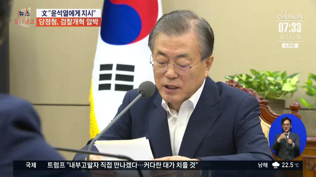 文대통령 '윤석열 총장에 지시한다'…검찰개혁 압박