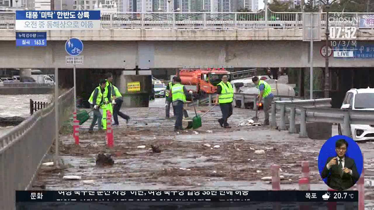 대구·경북, 폭우에 인명 피해 속출…저지대 주민 대피령