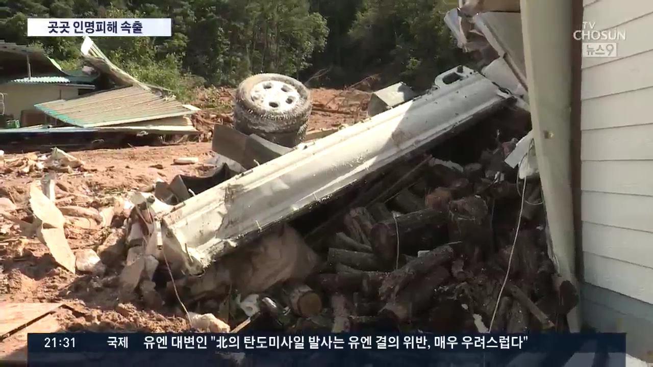 산사태·건물 붕괴·급류에 인명피해 잇따라