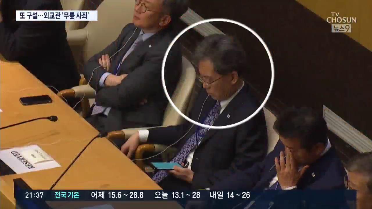 김현종 앞에 무릎 꿇은 외교관…의전실수? 갑질?