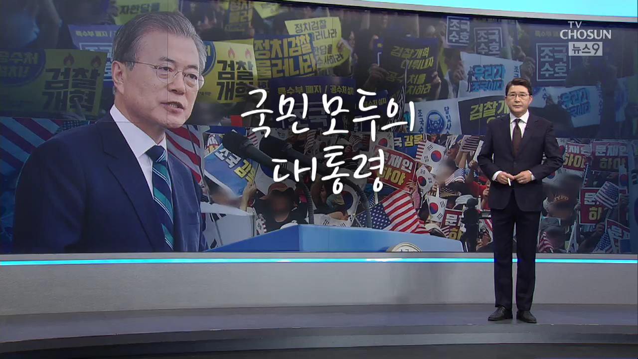 [신동욱 앵커의 시선] 국민 모두의 대통령