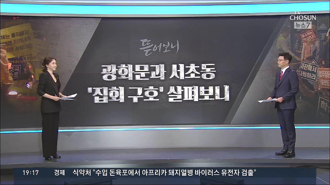 [뜯어보니] 서초동 집회서 줄어든 '윤석열 퇴진' 구호…그 이유는