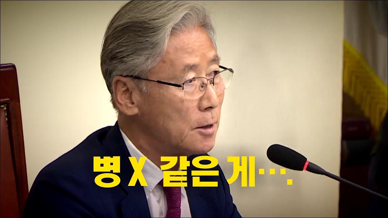 [영상뉴스] 사과 했지만…막말 난무했던 국정감사