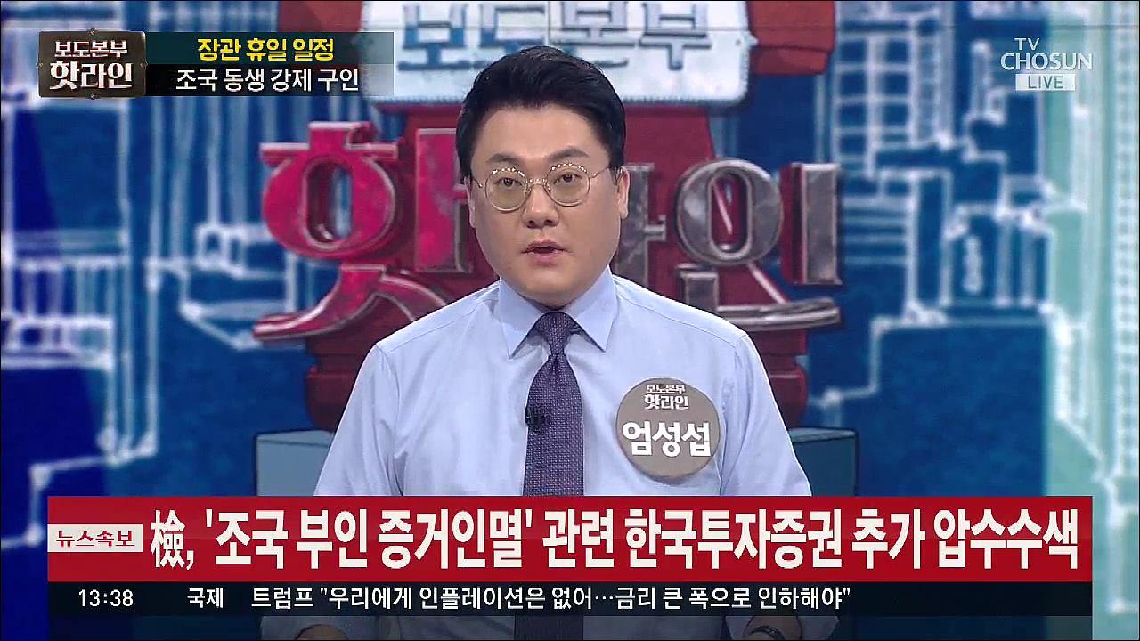 [단독] 檢, '조국 부인 증거인멸' 관련 한국투자증권 추가 압수수색
