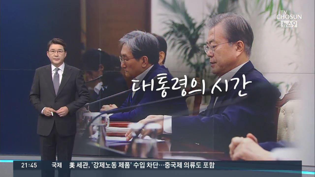[신동욱 앵커의 시선] 대통령의 시간
