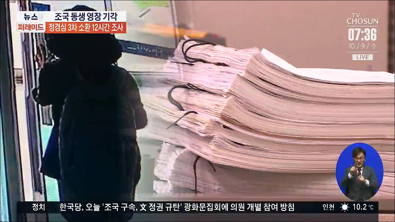 '3차 소환' 정경심 12시간 조사…조국 동생 영장 기각