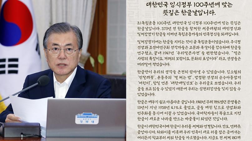 文대통령 '세종대왕 애민정신·독립운동가 민족정신 되새겨'