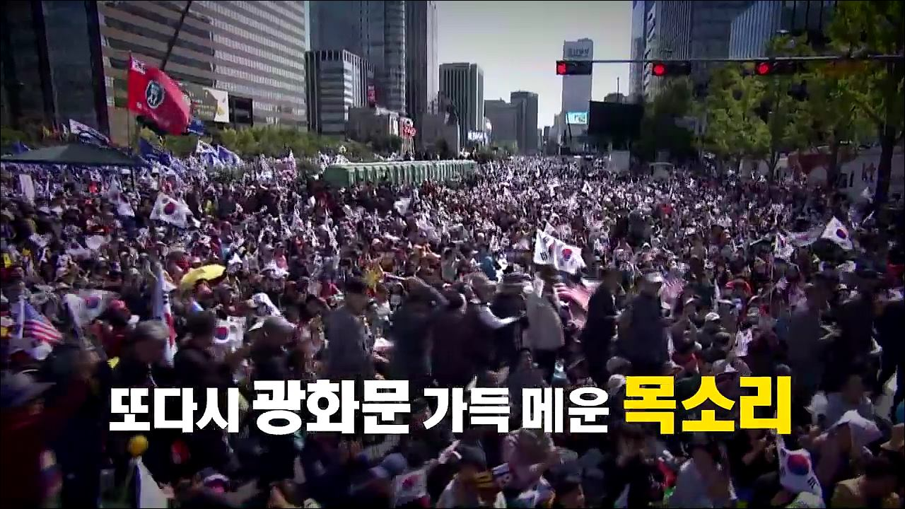 [영상뉴스] '조국 규탄'…또다시 광화문 가득 메운 목소리