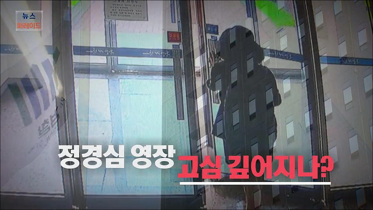 [영상뉴스] '맥 풀린' 檢 수사…정경심 영장 고심 깊어지나