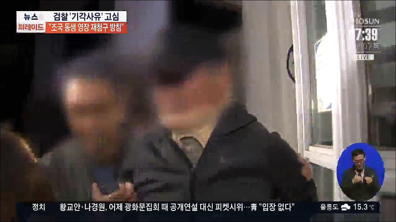 檢, 조국 동생 영장 재청구 방침…'법원 기각사유' 고심