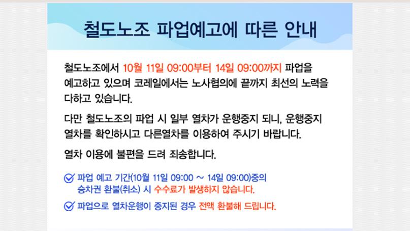 내일부터 사흘간 철도파업…국토부 '운행 정보 확인해야'
