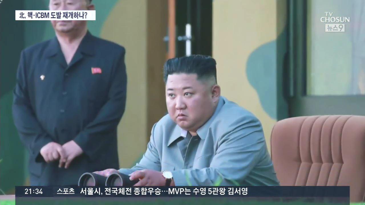 北 '미북대화 위한 선제조치 재고'…ICBM 쏘나