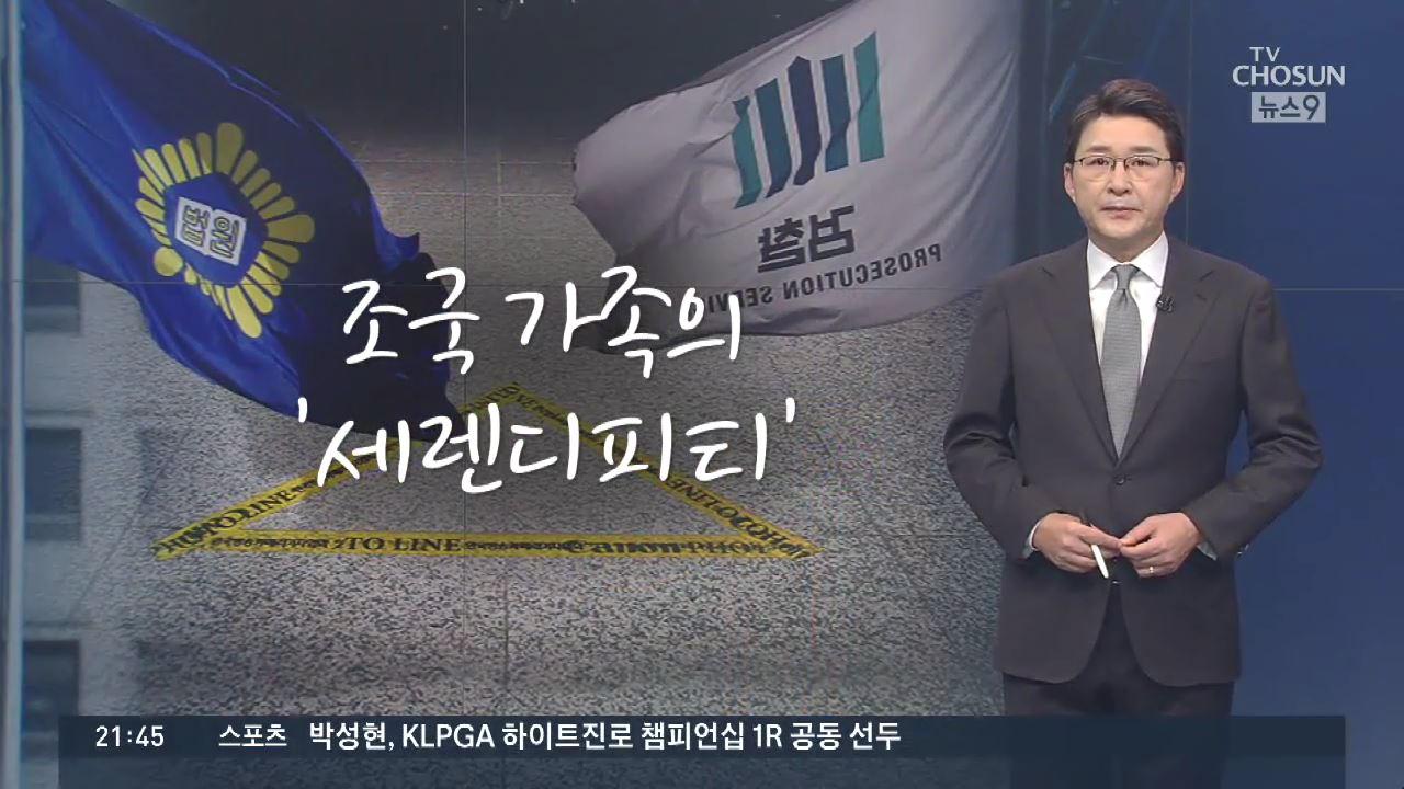 [신동욱 앵커의 시선] 조국 가족의 '세렌디피티'
