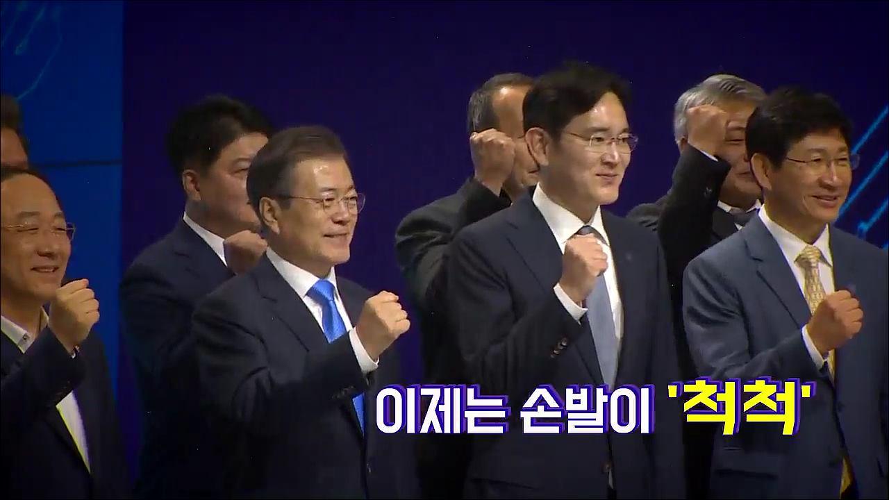 [영상뉴스] 7번째 만남에 이제는 손발이 '척척'