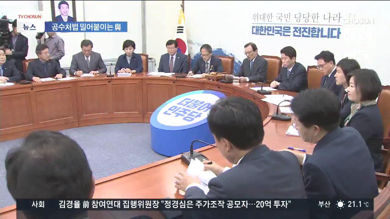 '검찰개혁' 내세워 공수처법 밀어붙이는 與…조국 살리기?