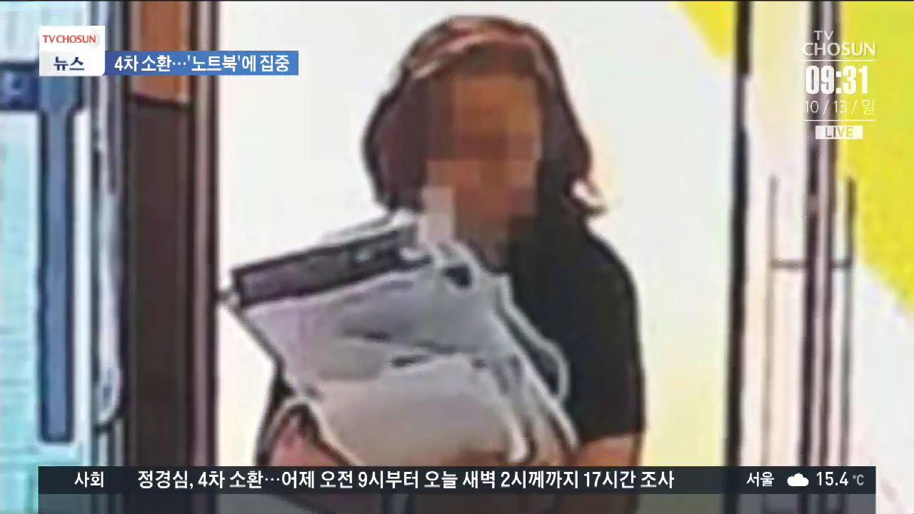 檢, 정경심 4차 소환조사…'사모펀드 의혹' 집중 추궁