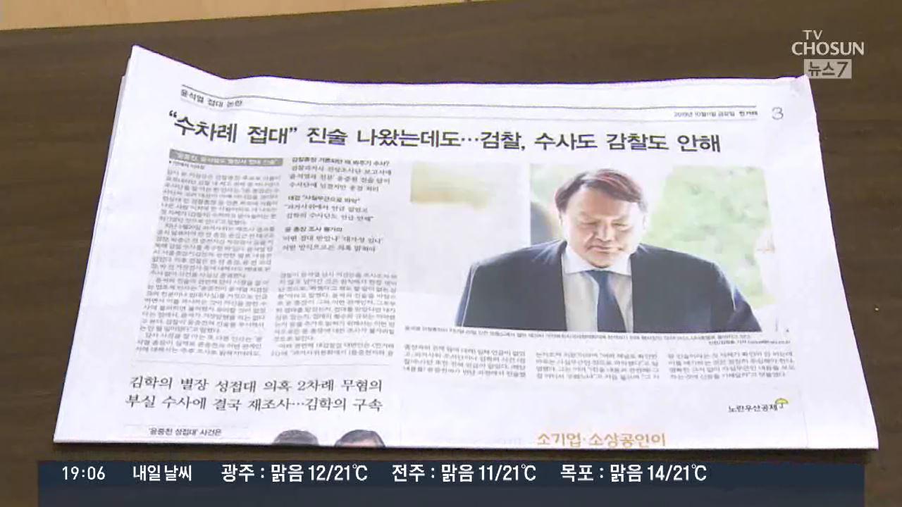 윤중천도 '윤석열 모른다'…'접대' 보도 경위, 수사로 가려질 듯