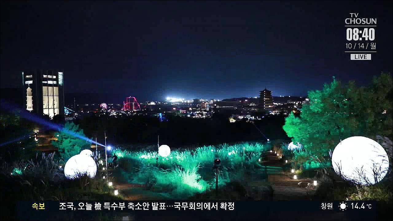 과학기술·천년 신라의 만남…경주세계문화엑스포 개막