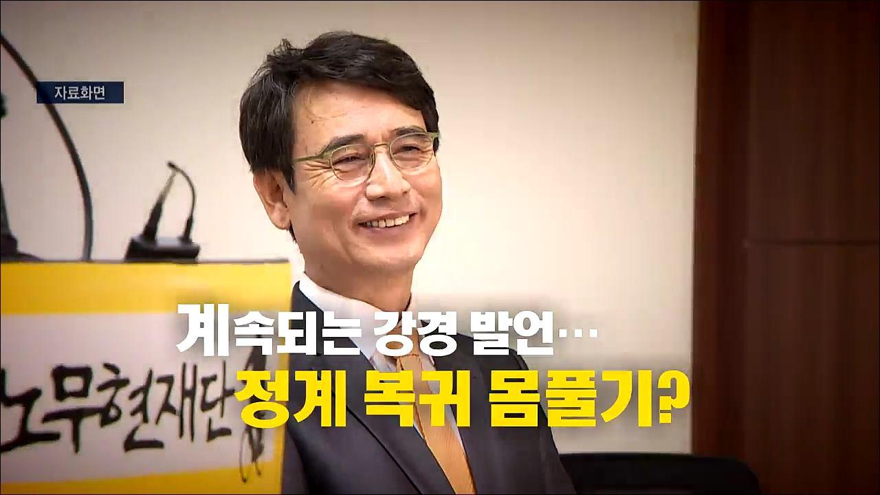 [영상뉴스] 유시민, 계속되는 강경 발언…정계 복귀 몸풀기?