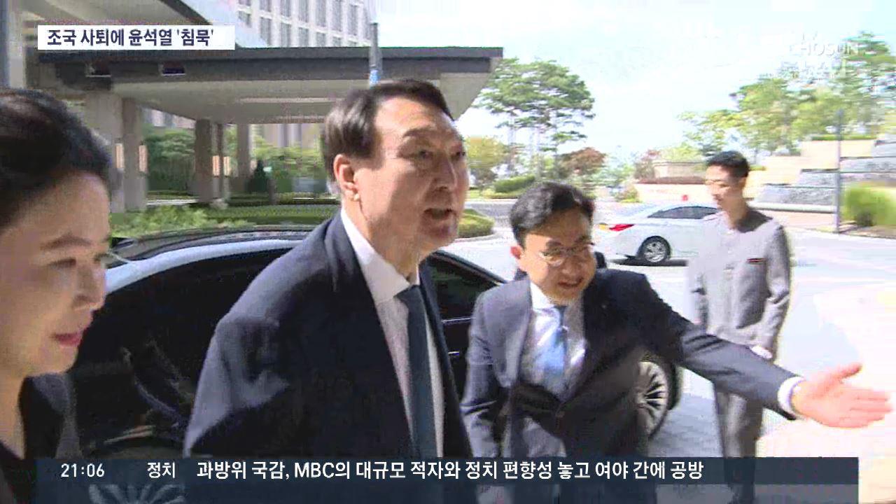檢, 조국 사의 관련 언급 회피…'절차대로 수사 진행'