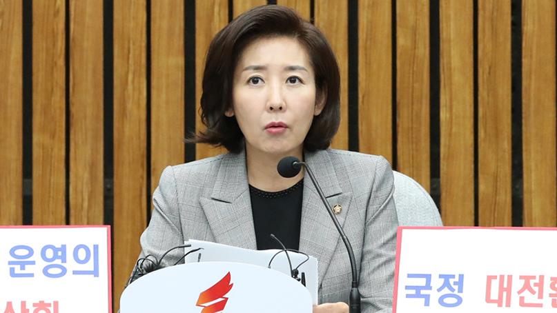 나경원 '공수처는 장기집권사령부…절대 불가'