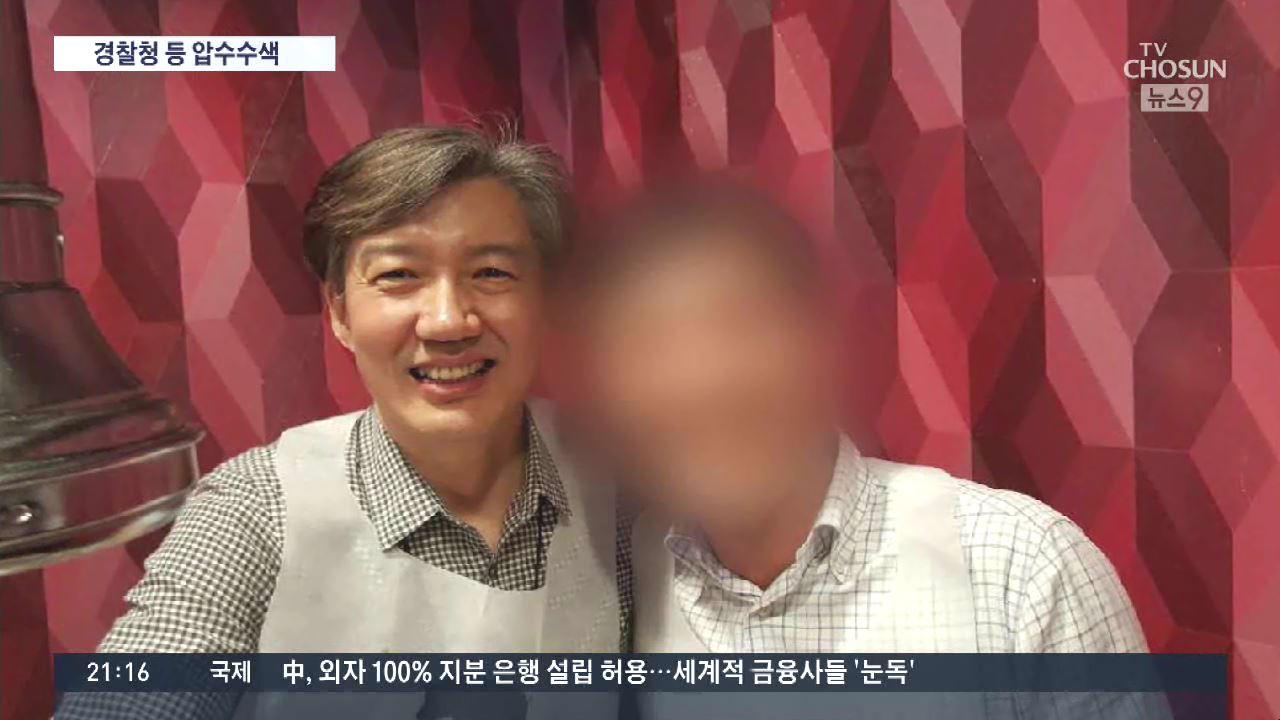 檢, '조국 동생' 공범 2명 재판에…'경찰총장' 수사 확대