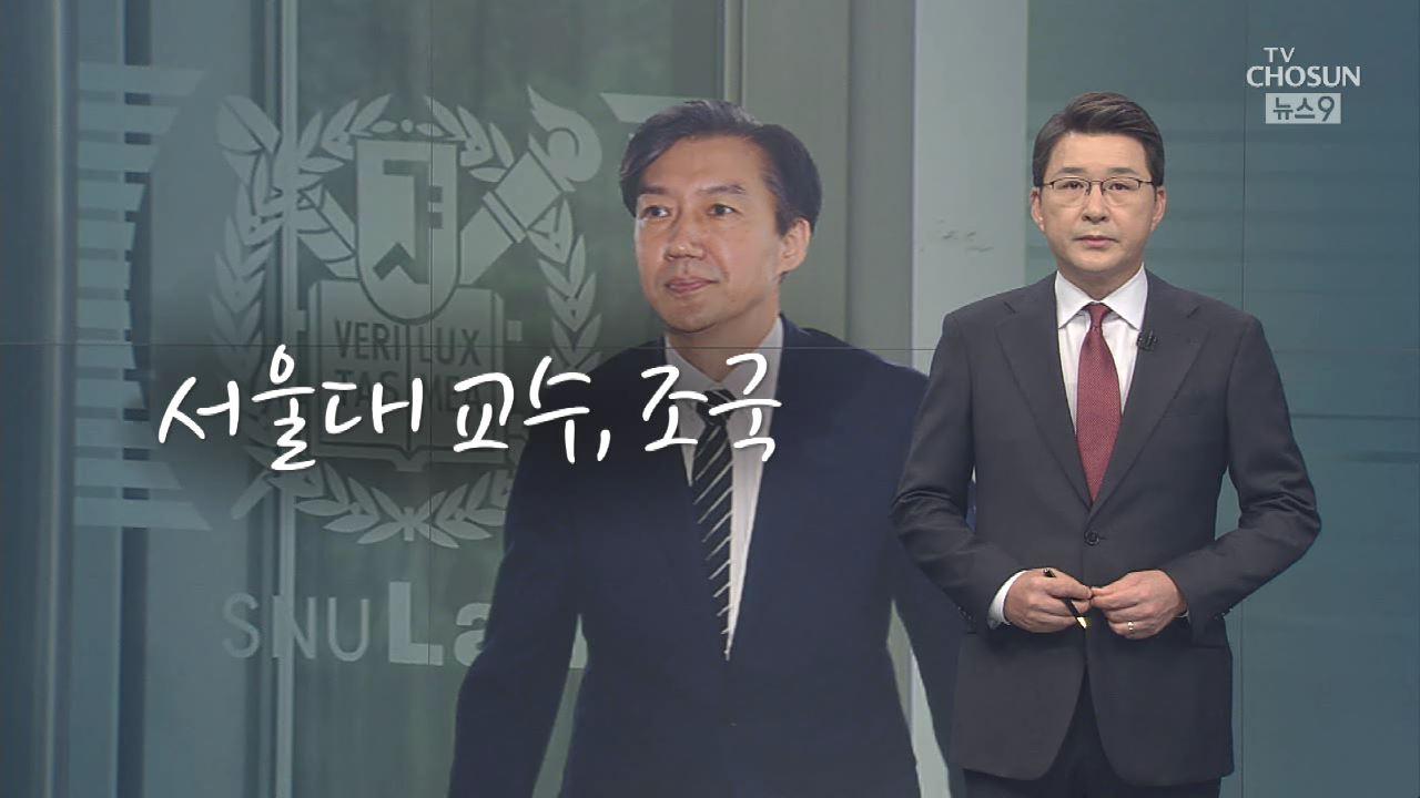 [신동욱 앵커의 시선] 서울대 교수, 조국