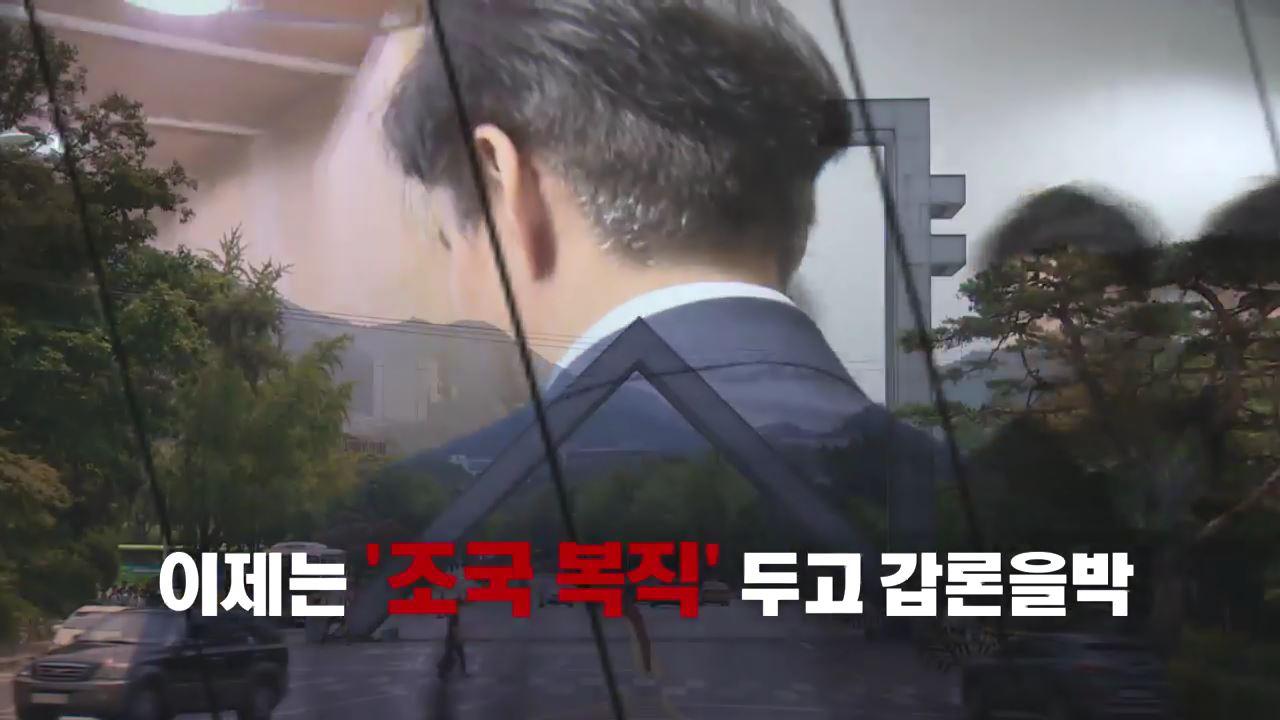 [영상뉴스] 이제는 '조국 복직' 두고 갑론을박