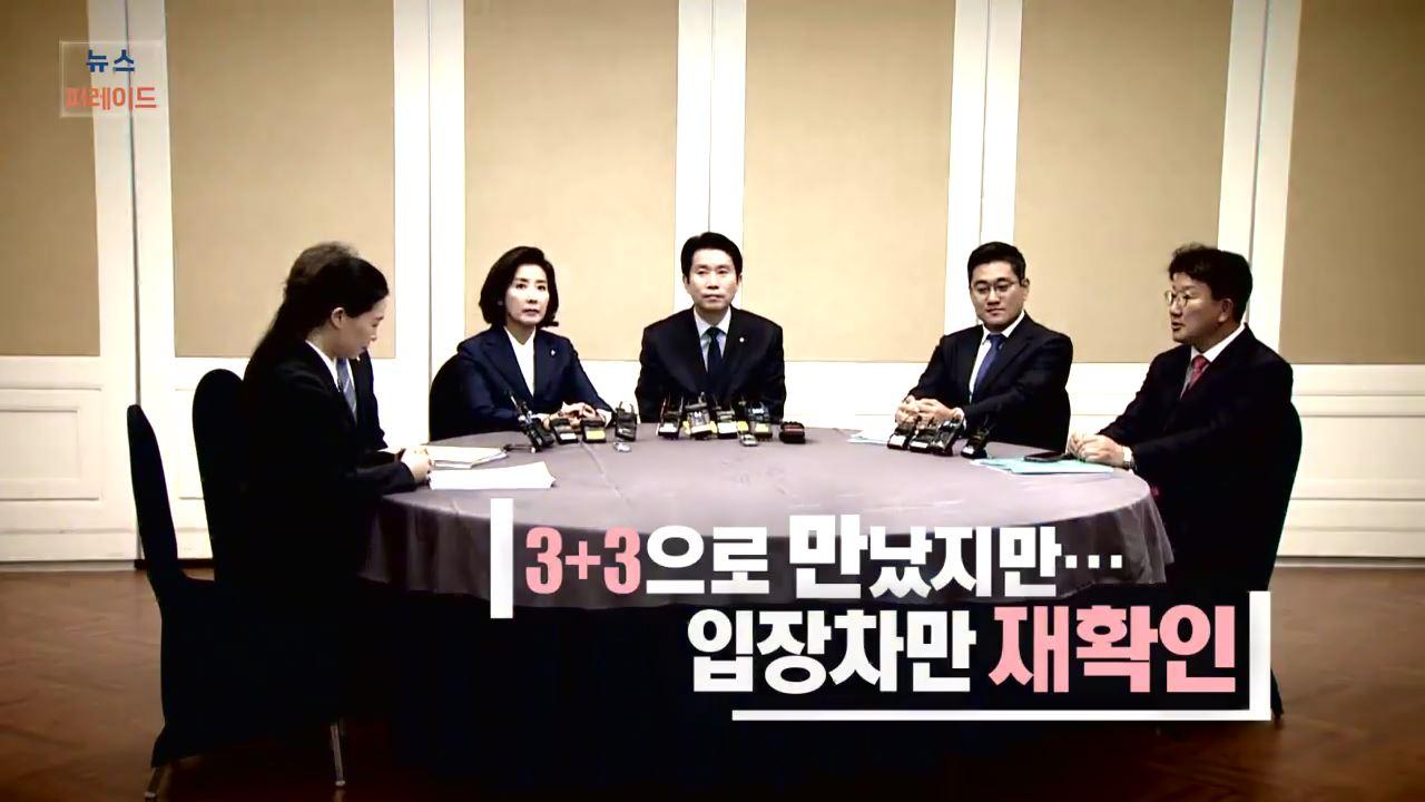 [영상뉴스] 3+3으로 만난 여야…입장차만 재확인