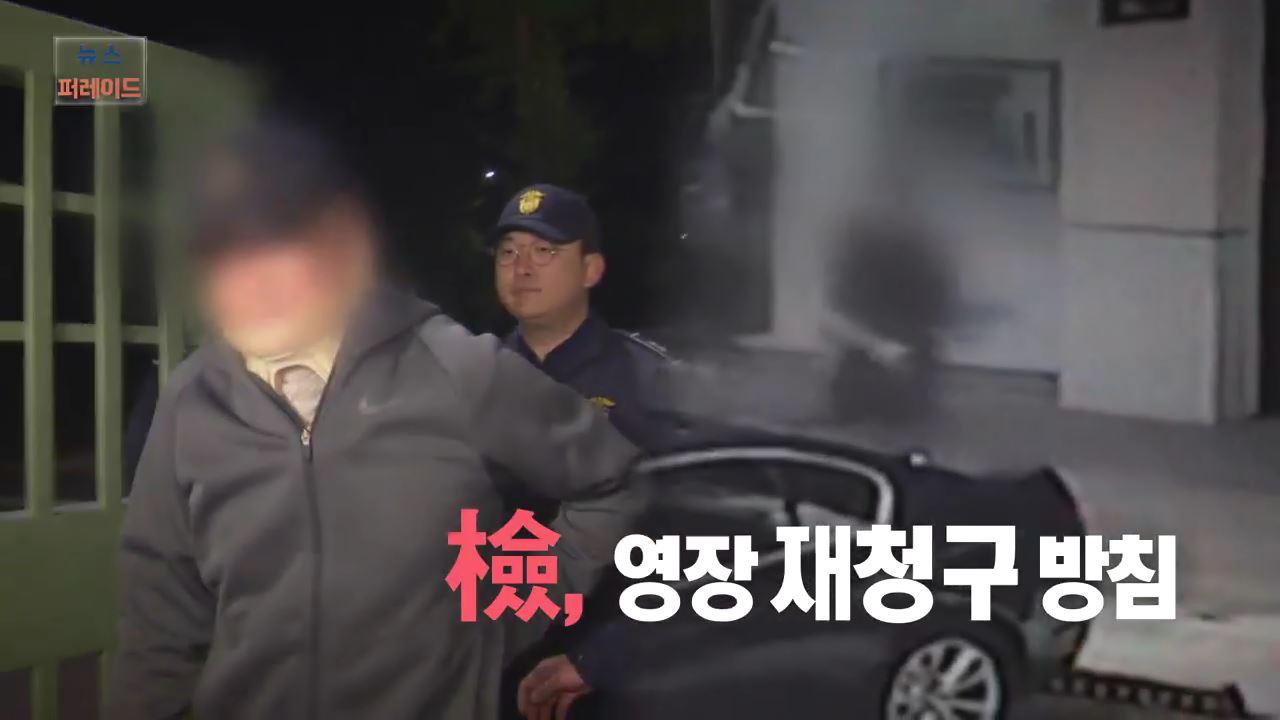 [영상뉴스] 조국 동생 '꾀병 작전(?)'…이번에도 통할까?