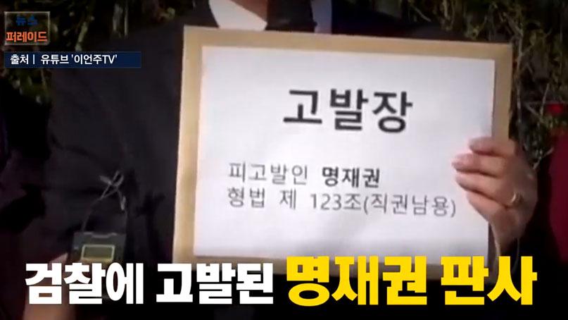 [영상뉴스] 검찰에 고발된 명재권 판사
