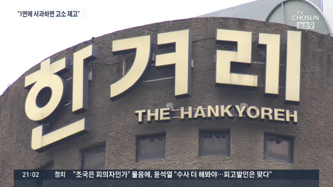 윤석열 '한겨레 사과 받겠다'…여야 '패스트트랙' 공방