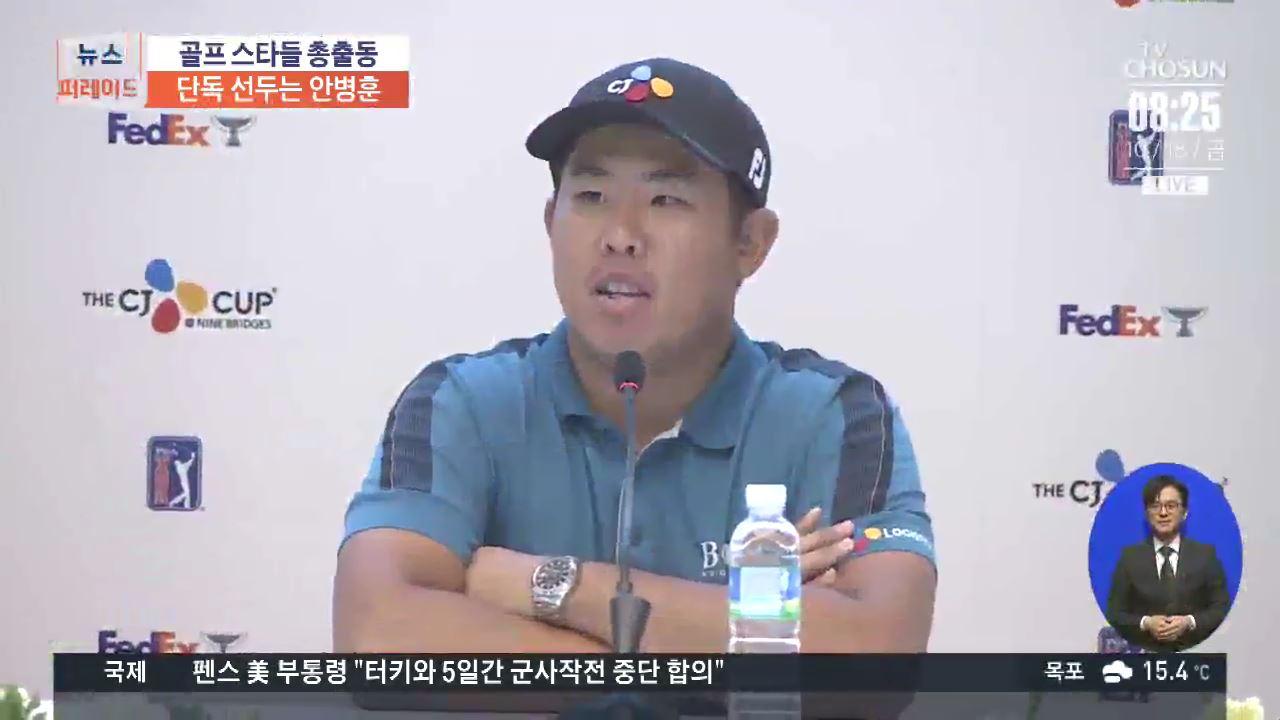 씨제이컵 첫날 한국 선수 '맹타'…단독 선두는 안병훈
