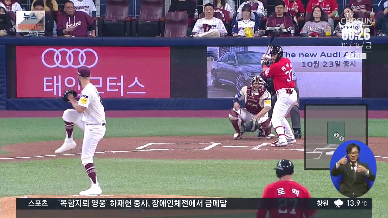 '두산 나와!'…키움,  SK 꺾고 5년 만에 한국시리즈 진출