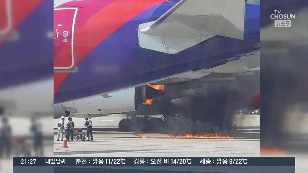 아시아나, 매각 앞두고 또 악재…엔진 화재로 운항 차질